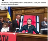 """Голос"", ""Удар"", ""Нога"": реакция соцсетей на политические амбиции Вакарчука"