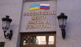 У Держдумі РФ прокоментували інцидент з Російським центром науки в Києві