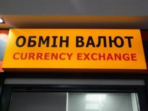 Українцям стане простіше обмінювати валюту