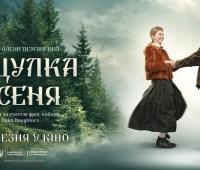 """Украинский мюзикл """"Гуцулка Ксеня"""" выйдет в прокат 7 марта"""