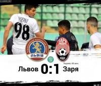 """Луганская """"Заря"""" стала первым полуфиналистом Кубка Украины"""