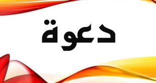 دعوة لعقد جمعية عامة لمديري المدارس الابتدائية يوم السبت 2019/11/16