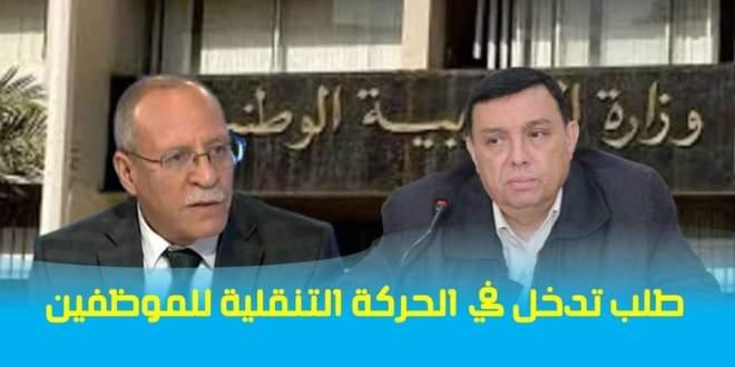 النائب مسعود عمراوي يتوجه بسؤال كتابي لوزير التربية بخصوص الحركة السنوية