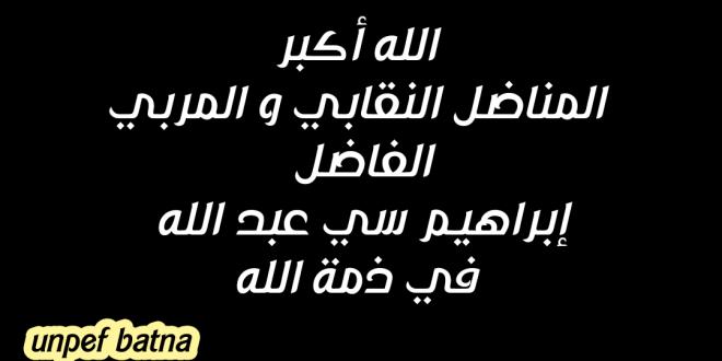 تعزية-النقابي و المربي الفاضل إبراهيم سي عبد الله في ذمة الله