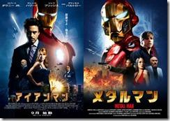 metal-man-iron-man