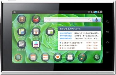 kddi_samsung_smt-i9100_tablet_1
