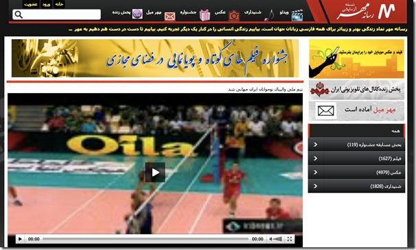 iranian youtube - unpocogeek.com