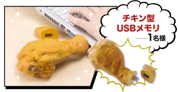 kfc-pendrive-unpocogeek.com
