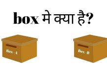 Newcomb's Paradox In Hindi