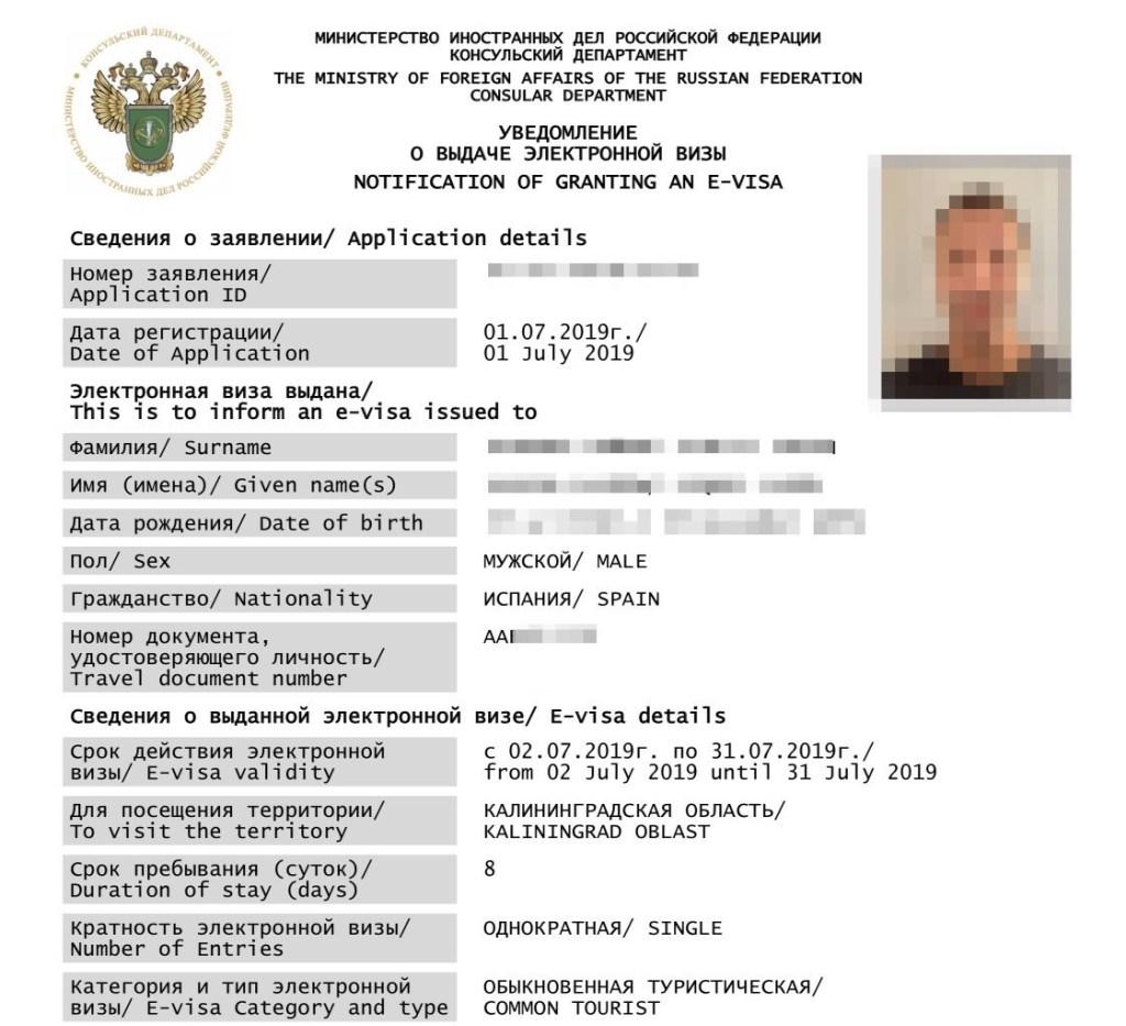 Visto turistico per la Russia: esempio di e-Visa