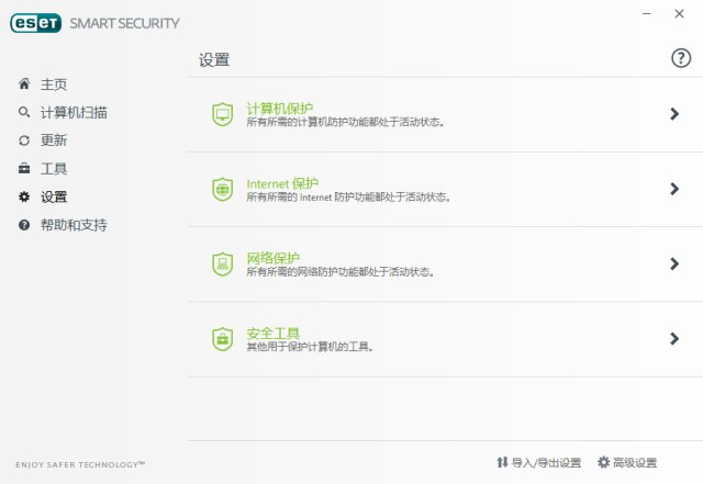ESET Internet Security/ESET NOD32 AntiVirus v12.0.27.0 多语言中文正式版