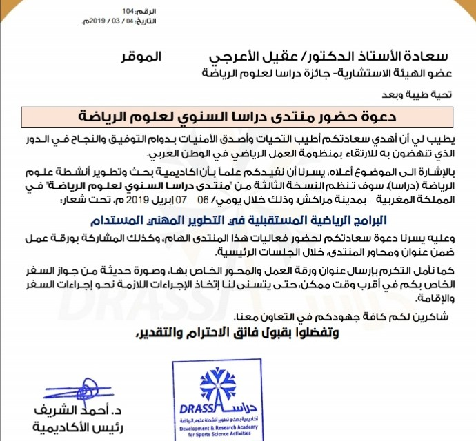 جامعتنا تتلقى دعوة لحضور منتدى رياضي في المغرب