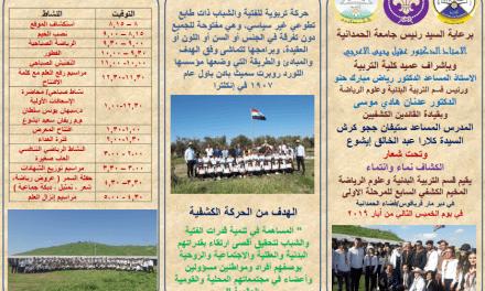 انطلاق فعاليات المخيم الكشفي السابع لطلبة المرحلة الاولى بقسم التربية البدنية وعلوم الرياضة بكليتنا