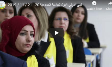 المؤتمر العلمي الدولي الاول لجامعة الحمدانية
