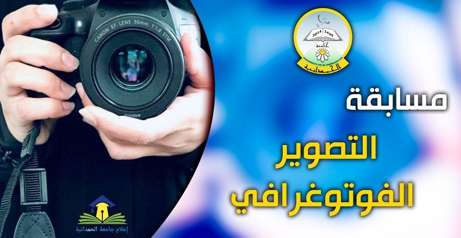 اعلان عن مسابقة تصوير فوتوغرافي