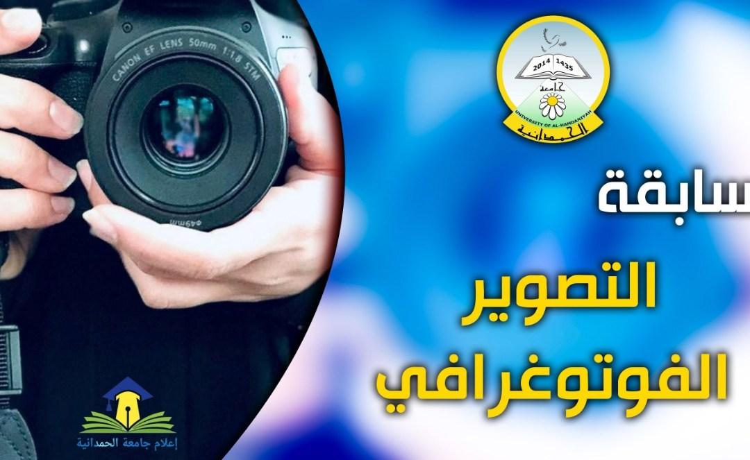 معرض صور مسابقة التصوير الفوتوغرافي الاولى لقسم الإعلام والعلاقات العامة بجامعة الحمدانية