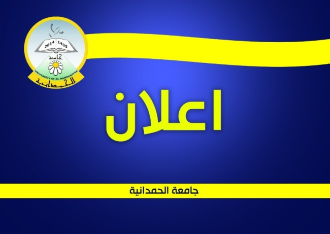 جامعة الحمدانية تدخل قرار توسعة الدراسات العليا حيز التنفيذ وتشغل احد عشر مقعداً إضافياً