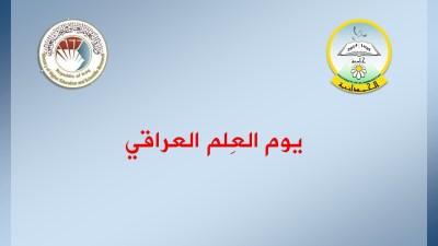 يوم العِلم العراقي