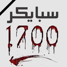 جامعة الحمدانية تستذكر فاجعة سبايكر.