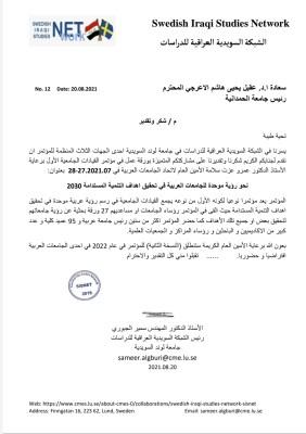 الأعرجي يتلقى كتاب شكر وتقدير من الشبكة السويدية العراقية للدراسات