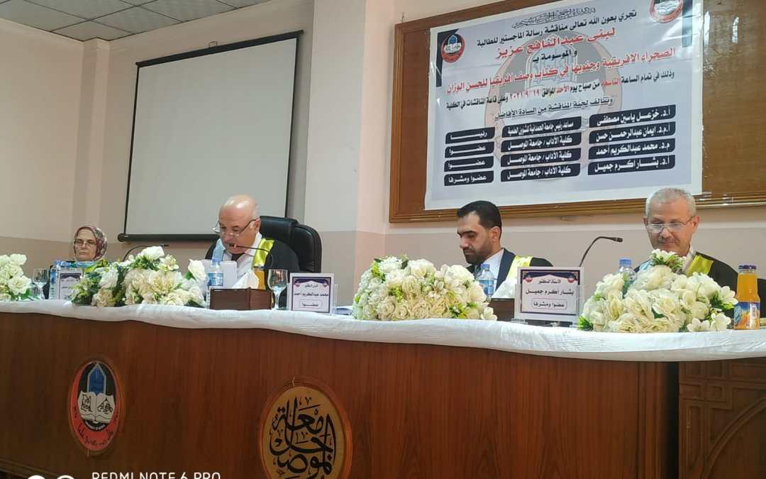 السيد المساعد العلمي رئيساً للجنة مناقشة رسالة ماجستير بجامعة الموصل