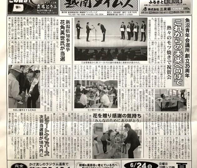 地元新聞紙に35周年記念式典・祝賀会が掲載されました!