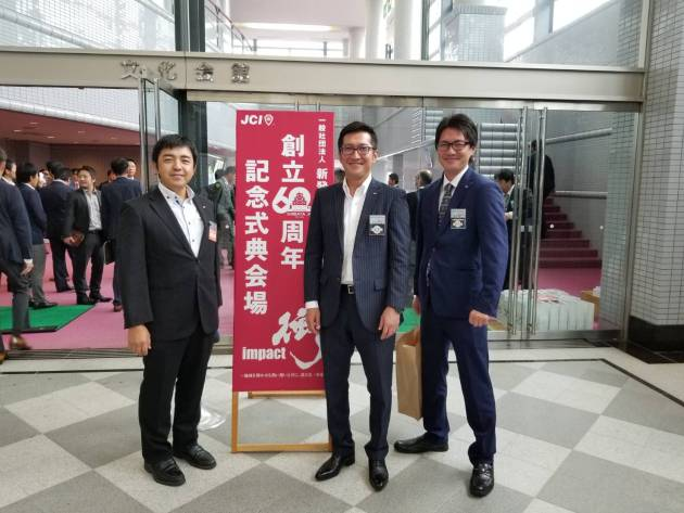 一般社団法人新発田青年会議所創立60周年記念式典に参加しました!
