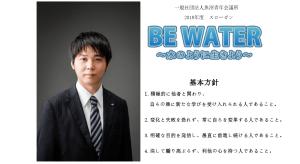 一般社団法人魚沼青年会議所第37代理事長 大桃崇弘 理事長所信