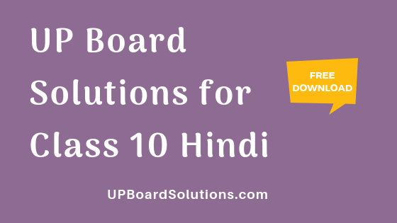 UP Board Solutions for Class 10 Hindi हिंदी