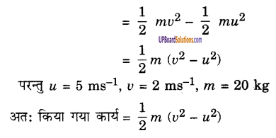 कार्य तथा ऊर्जा प्रश्न उत्तर Up Board Class 9 Science Chapter 11 Work, Power And Energy