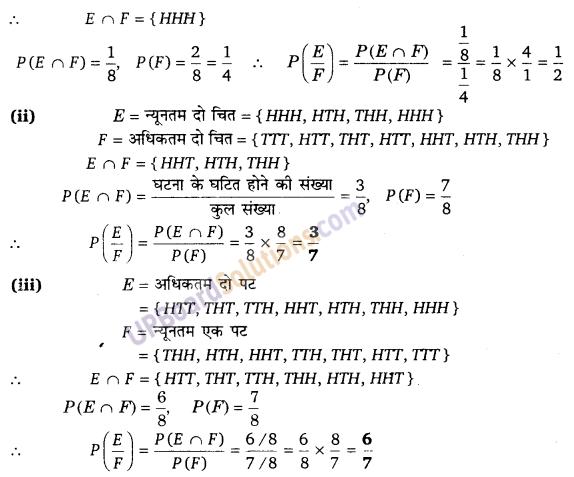 अनुमापन प्रयोग कक्षा 12 UP Board Solutions Maths Chapter 13