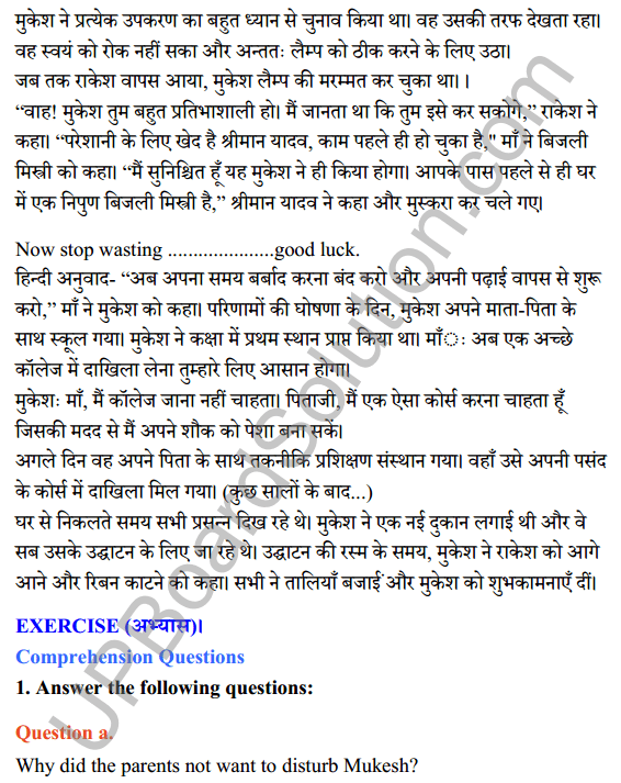 UP Board Class 8 English Solutions Rainbow Chapter 3 The Right Choice 2