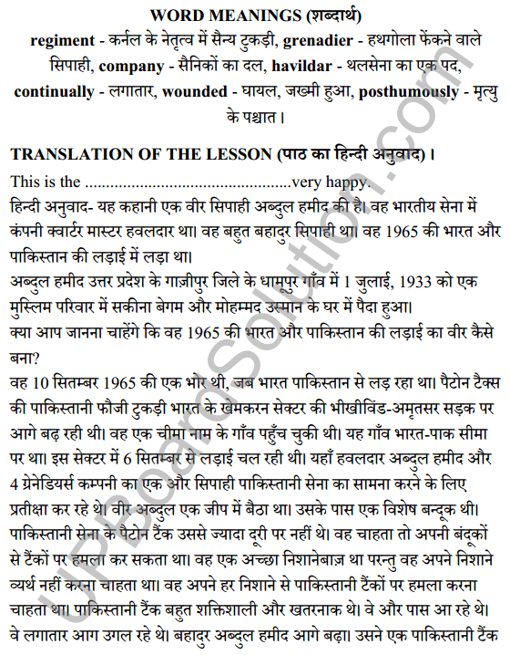 UP Board Class 8 English Solutions Rainbow Chapter 7 Veer Abdul Hamid 1
