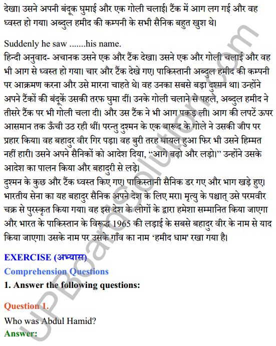 UP Board Class 8 English Solutions Rainbow Chapter 7 Veer Abdul Hamid 2