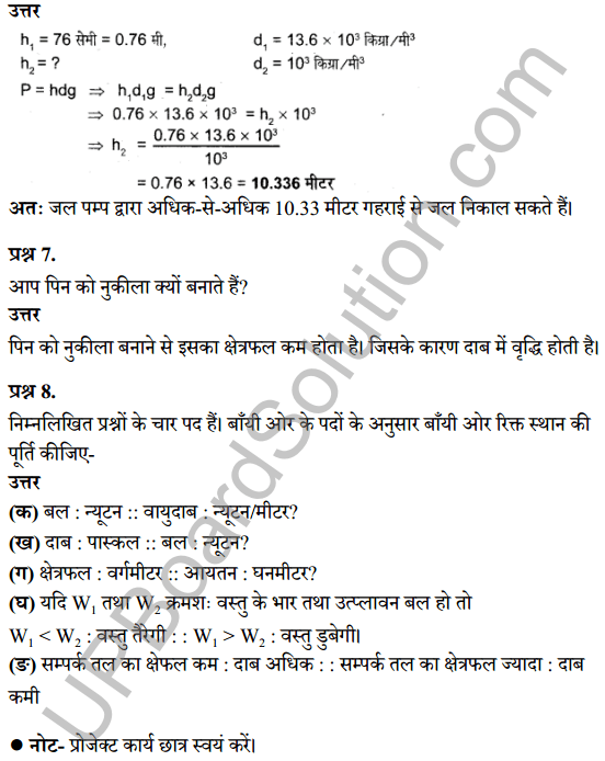 UP Board Class 8 Science Solutions Chapter 11बल तथा दाब 7