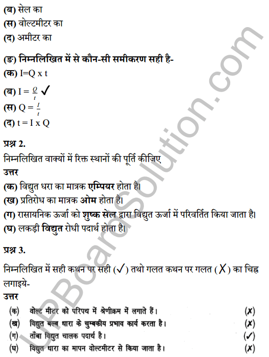 UP Board Class 8 Science Solutions Chapter 13 विद्युत धारा 2