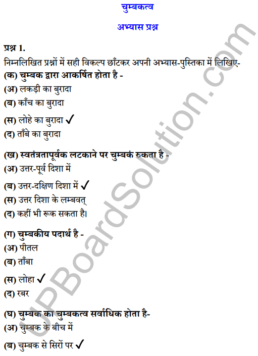 UP Board Class 8 Science Solutions Chapter 14चुम्बकत्व 1