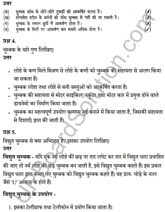UP Board Class 8 Science Solutions Chapter 14चुम्बकत्व 3
