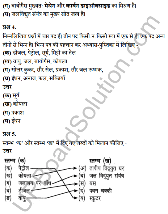 UP Board Class 8 Science Solutions Chapter 16ऊर्जा के वैकल्पिक स्रोत 3