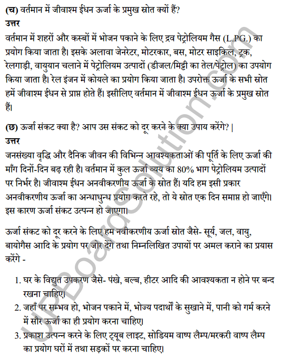 UP Board Class 8 Science Solutions Chapter 16ऊर्जा के वैकल्पिक स्रोत 5