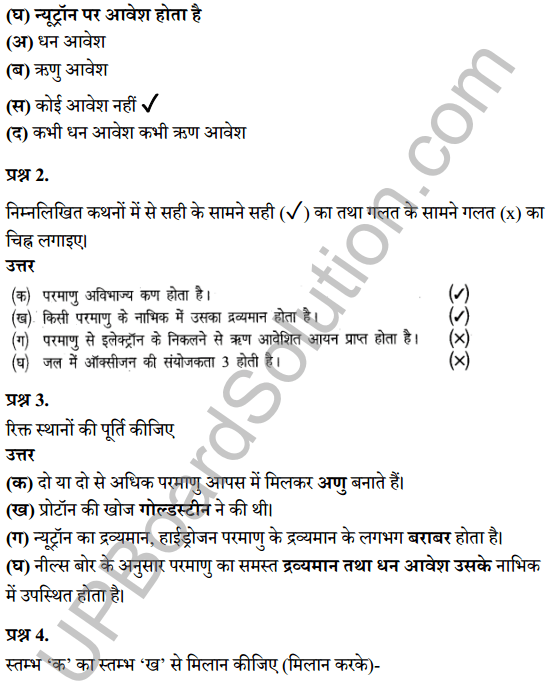 UP Board Class 8 Science Solutions Chapter 3परमाणु की संरचना 2