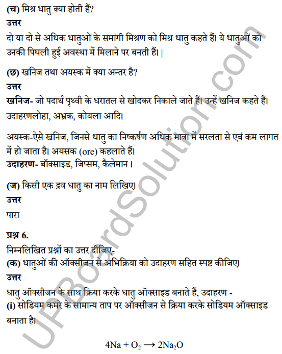 UP Board Class 8 Science Solutions Chapter 4 खनिज एवं धातु 4