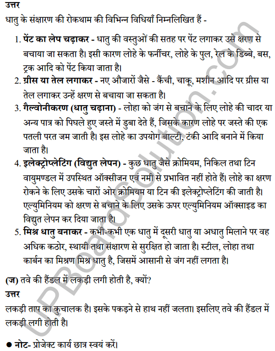 UP Board Class 8 Science Solutions Chapter 4 खनिज एवं धातु 7