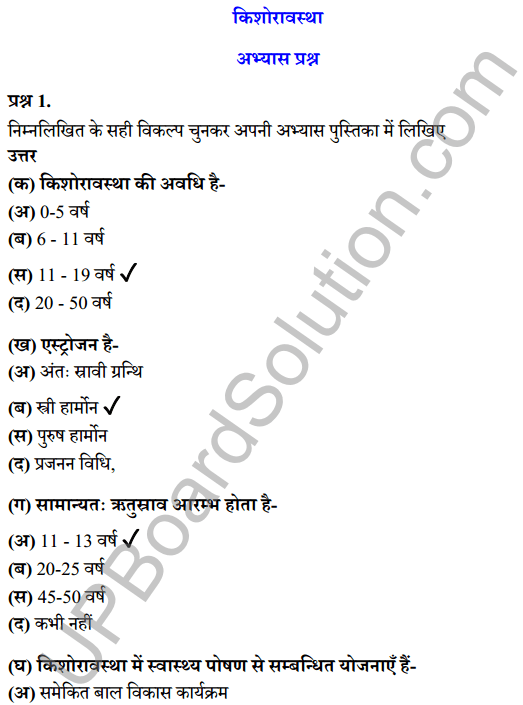 UP Board Class 8 Science Solutions Chapter 8किशोरावस्था 1