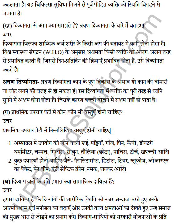 UP Board Class 8 Science Solutions Chapter 9 दिव्यांगता 3