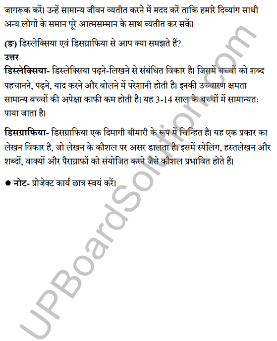 UP Board Class 8 Science Solutions Chapter 9 दिव्यांगता 4