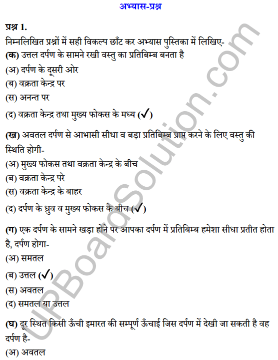 UP Board Class 7 Science Solutions Chapter 16प्रकाश 1