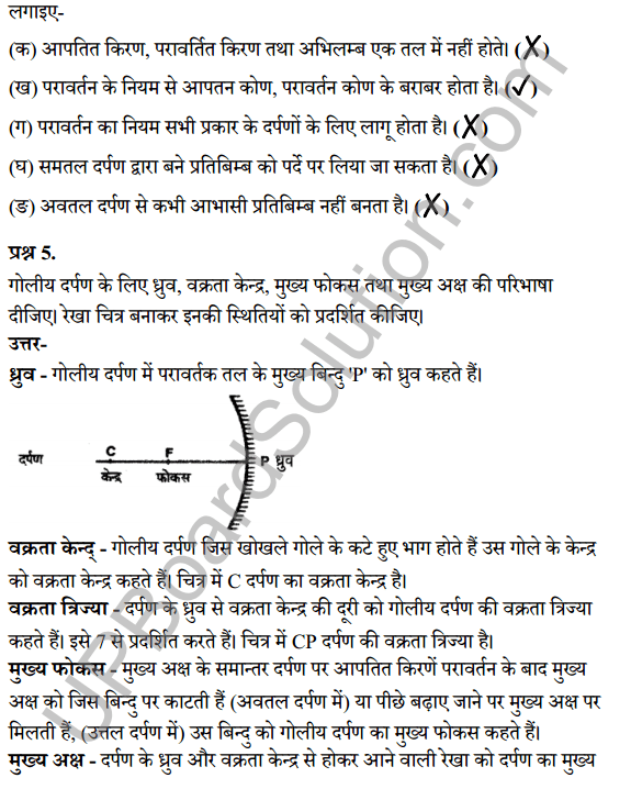 UP Board Class 7 Science Solutions Chapter 16प्रकाश 3