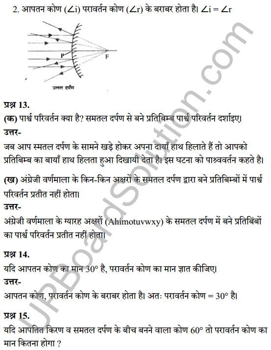UP Board Class 7 Science Solutions Chapter 16प्रकाश 8