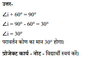UP Board Class 7 Science Solutions Chapter 16प्रकाश 9